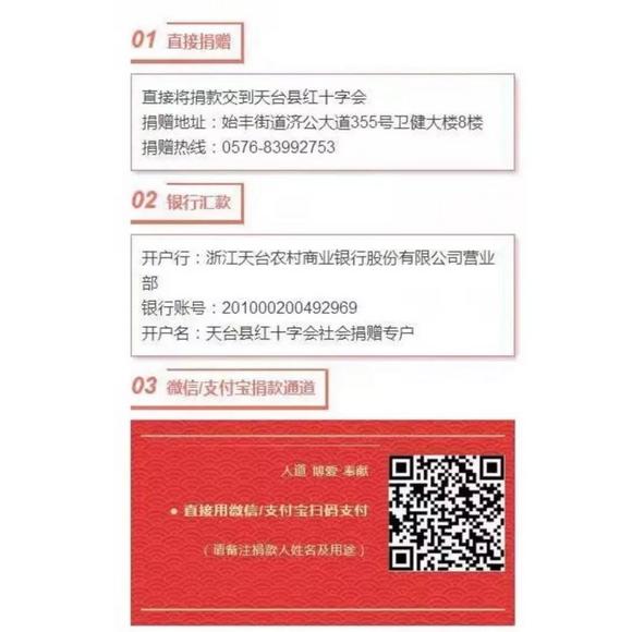 天台县疫情防控指挥部物资组