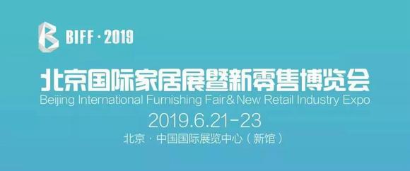 北京国际家居展