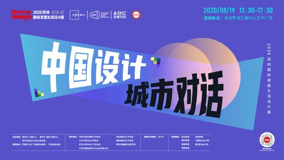 中国设计•城市对话
