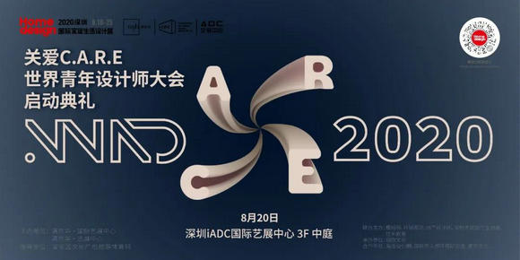 WAD2020世界青年设计师大会启动仪式