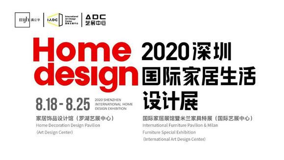 2020深圳国际家居生活设计展开幕式