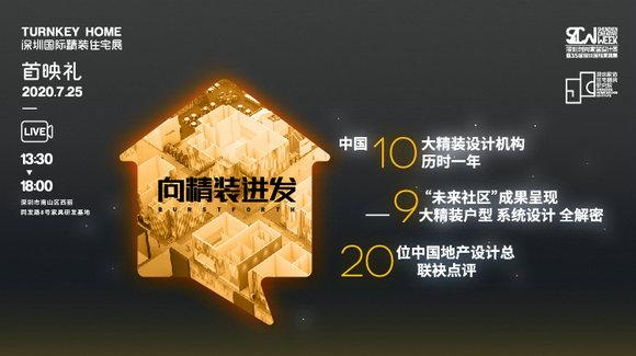 Turnkey-首映礼直播设计物料_直播封面
