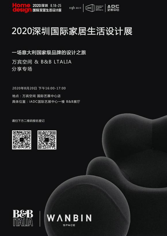 意大利国家级品牌代表B&B ItaIia 分享专场