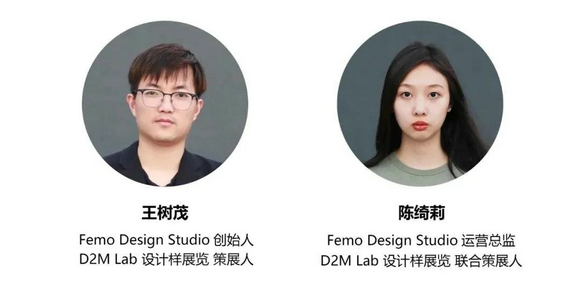 设计新势力疯狂打卡D2M Lab设计样