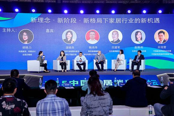 中国大家居产业大会主旨论坛