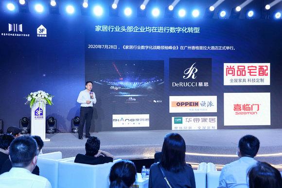 家居品牌数字化峰会