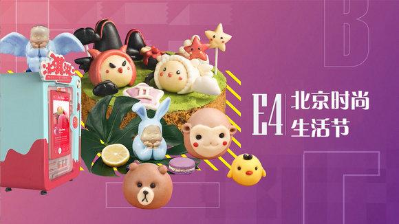 北京时尚生活节