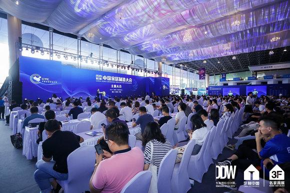 中国大家居产业创新峰会主题大会