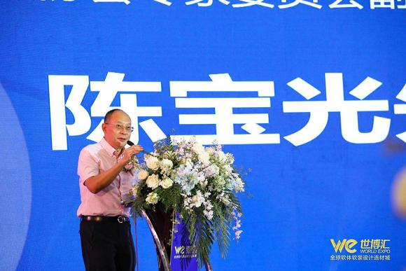 中国家具协会专家委员会副主任陈宝光致辞