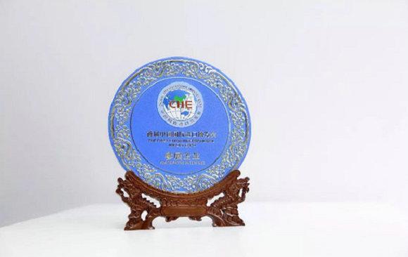 图为2018首届进博会·参展纪念杯