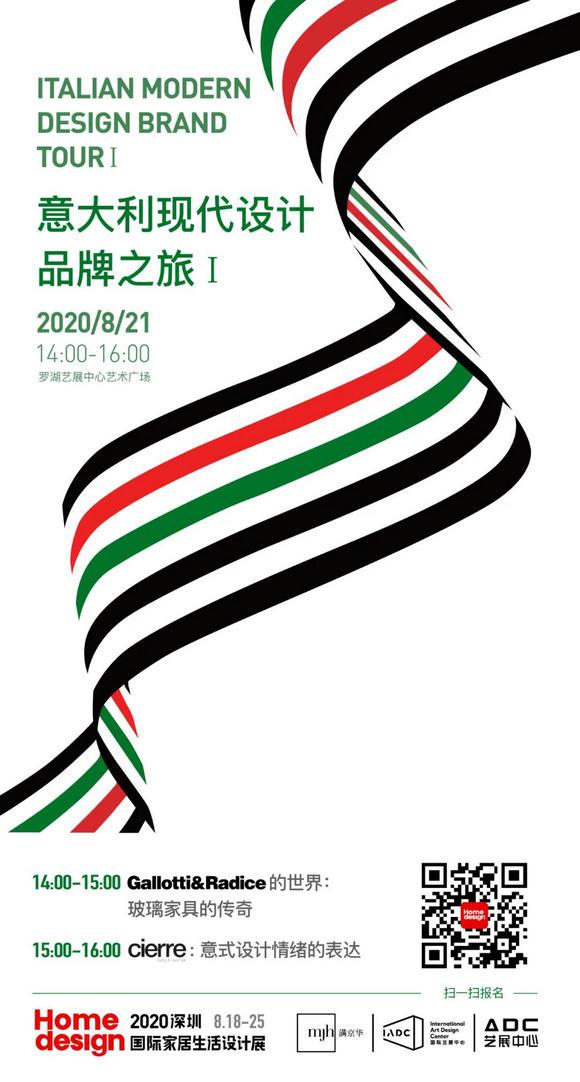 意大利现代设计品牌之旅Ⅰ