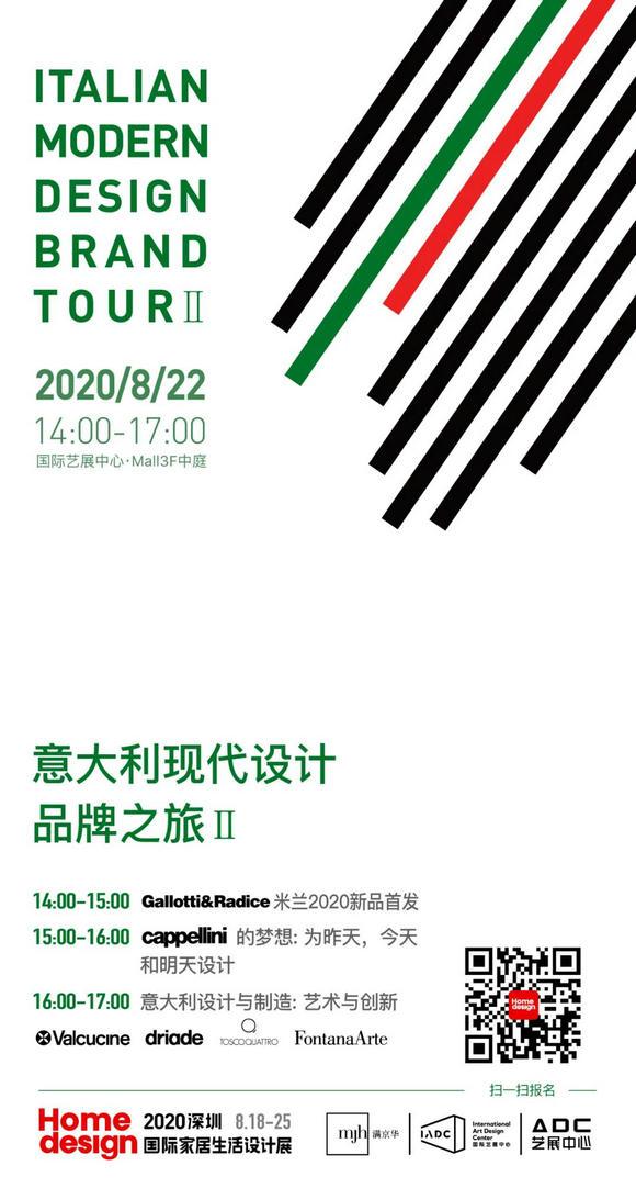 意大利现代设计品牌之旅Ⅱ