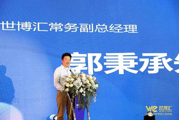 广东世博汇常务副总经理郭秉承致欢迎词