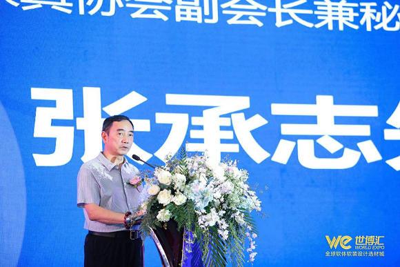 广东省家具协会副会长兼秘书长张承志致辞
