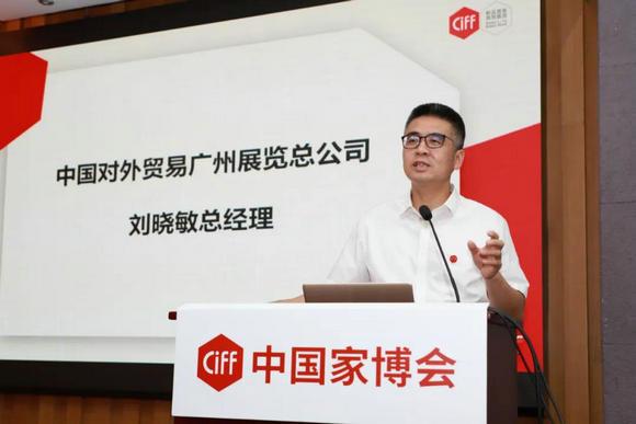 中国对外贸易广州展览总公司总经理 刘晓敏