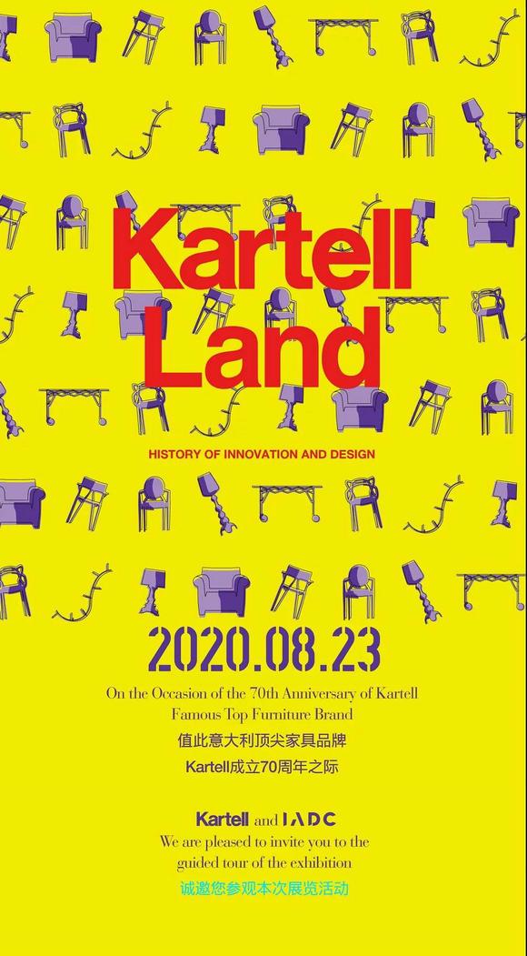 kartell land 致敬意大利设计70年展览及导览