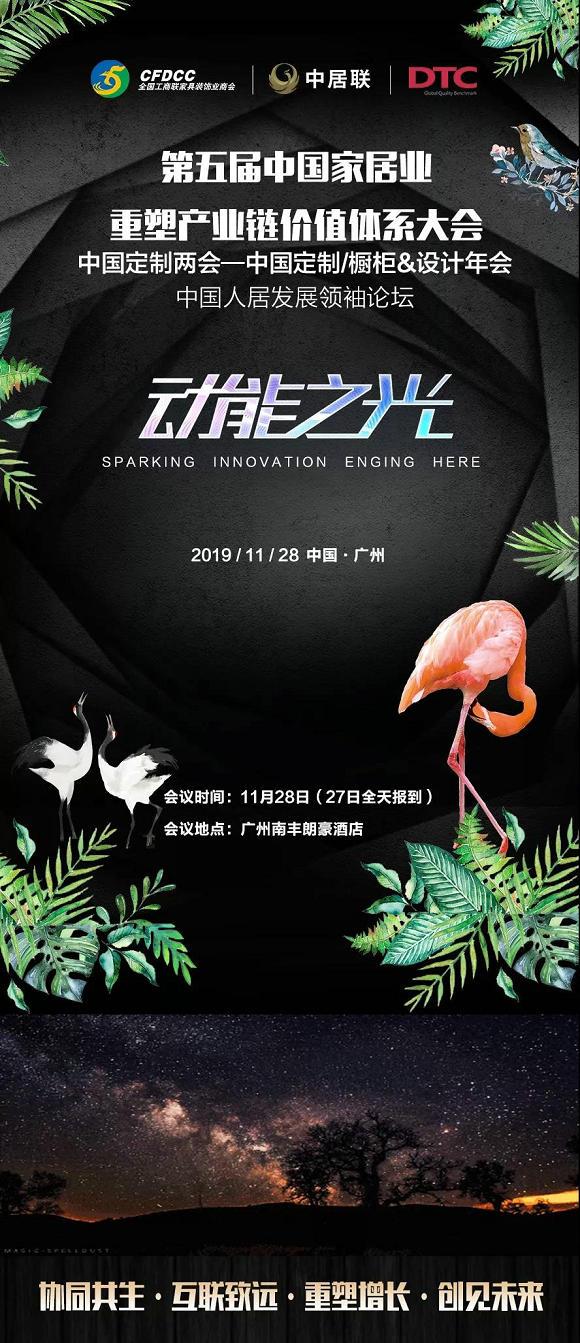 第五届中国家居业重塑产业链价值大会1