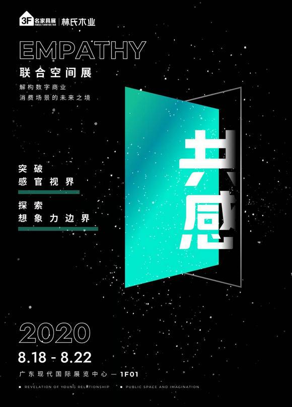 国际名家具(东莞)展览会