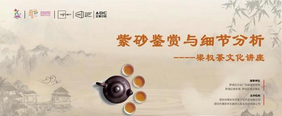 梁权茶文化讲座