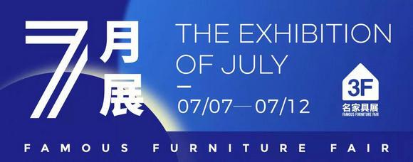 名家具7月展海报
