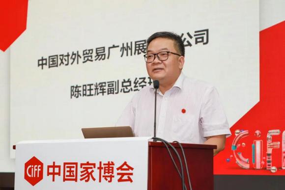 中国对外贸易广州展览总公司副总经理 陈旺辉