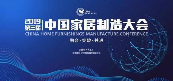 中国家居制造大会