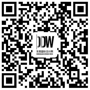 东莞国际设计周预登记