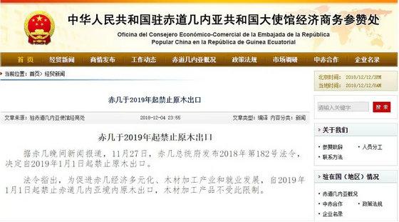 赤道几内亚2019年起禁止原木出口_副本