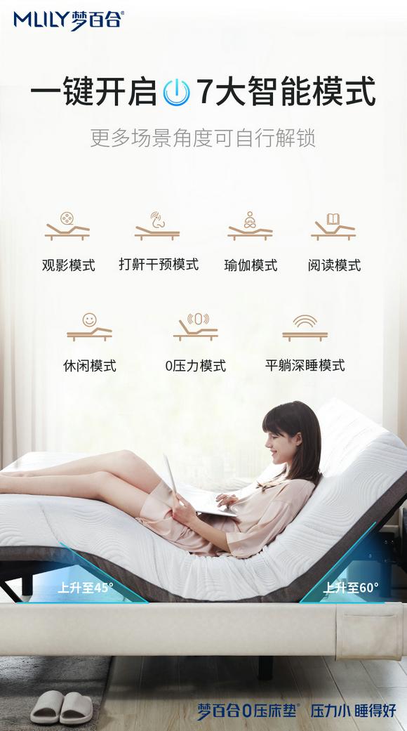 梦百合0压智能床,科技让睡眠更舒适