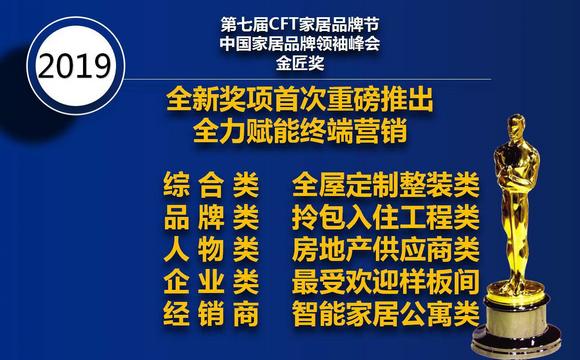 第七届CFT家居品牌节中国家居品牌领袖峰会金匠奖