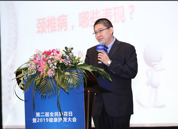 海军医科大学附属长征医院骨科梁磊教授分享主题:解码颈椎病的4个问号