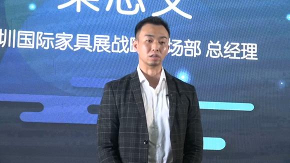 深圳国际家具展战略市场部总经理梁志文