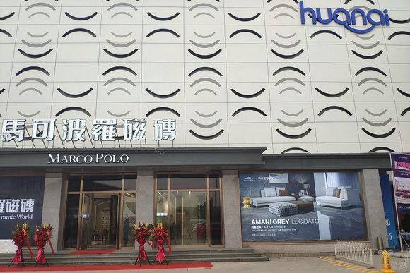 华耐家居10000平米体验馆揭幕