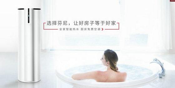 芬尼空气能热水器海报