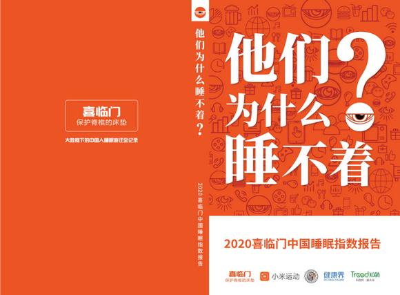 2020喜临门中国睡眠指数报告