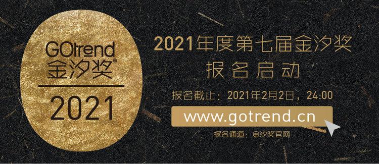 2021年度第七届金汐奖报名启动