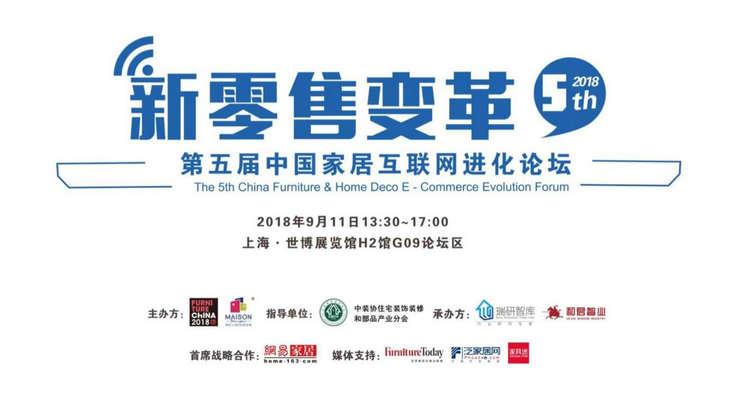 第五届中国家居互联网进化论坛 ——唐人解读中国家居业新零售(1)