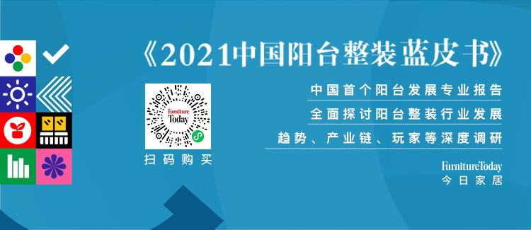 2021中国阳台整装蓝皮书