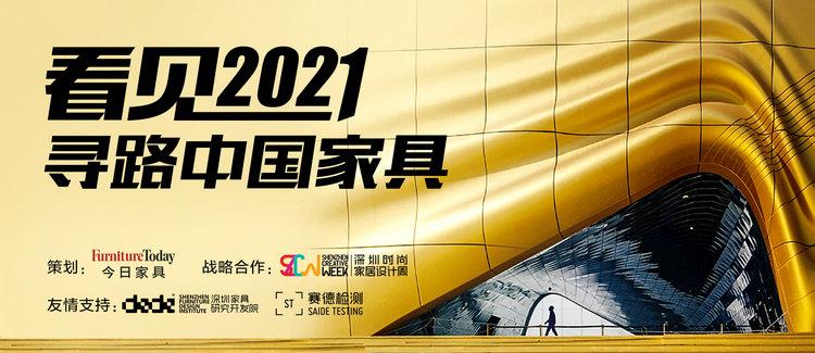 看见2021,寻路中国家具