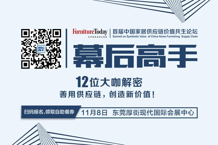 11月8日 与新骏五金相约首届中国家居供应链价值共生论坛