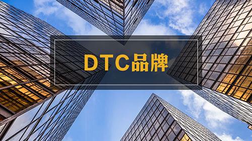 DTC直接面向消费者品牌快速崛起,传统家居企业小心了!